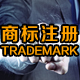 香港商标注册/续展/转让