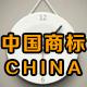 中国商标注册(个人/企业)