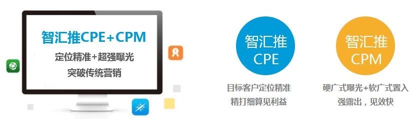 騰訊智匯推廣告-精準營銷