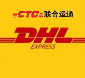 国际快递香港DHL代理价