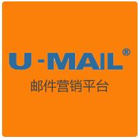 U-Mail郵件營銷平臺