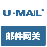 U-Mail郵件網關