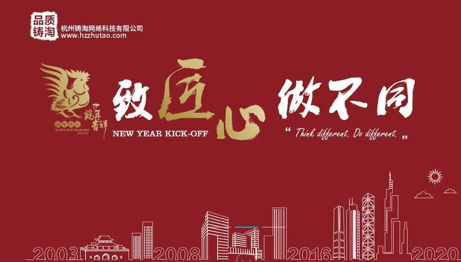 杭州淘宝代运营天猫网店托管-铸淘科技
