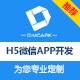 H5微信页面建站_App应用软件