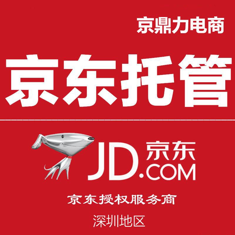 深圳网店代运营服务