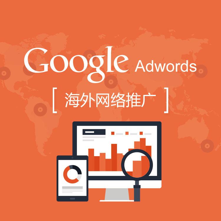 Google海外推广