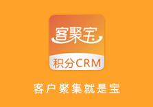 客聚宝CRM