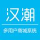 汉潮B2B2C多用户商城系统 V2.5