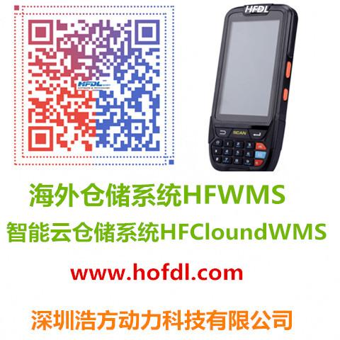 智能海外仓系统WMS