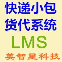 國際快遞小包貨代系統-MZXLMS