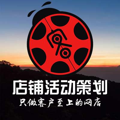 天猫淘宝京东详情页设计众筹设计