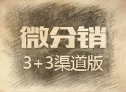 微分销3+3渠道版-微店