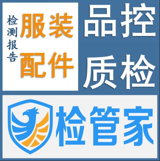 服装配件_品控质检_平台认可机构