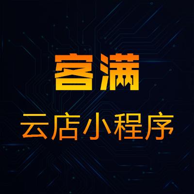 客满云店小程序-门店商城首选