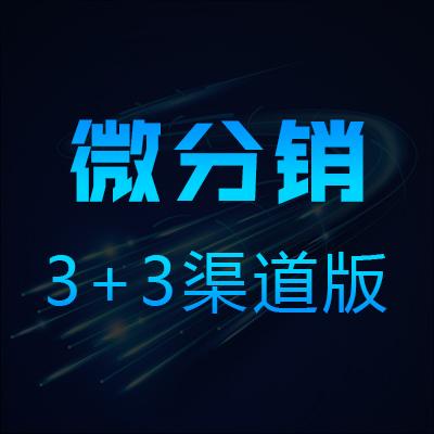 微分销3+3渠道版-启博微店