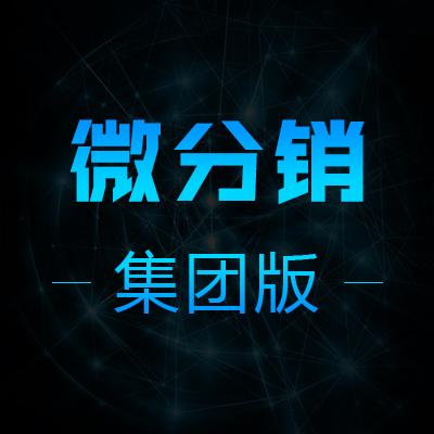 微分銷集團版-微信三級分銷商城