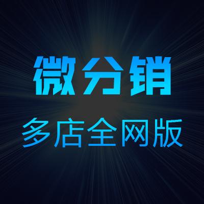 微分銷-多店全網版-手機PC系統