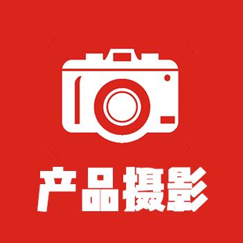 跨境产品摄影设计