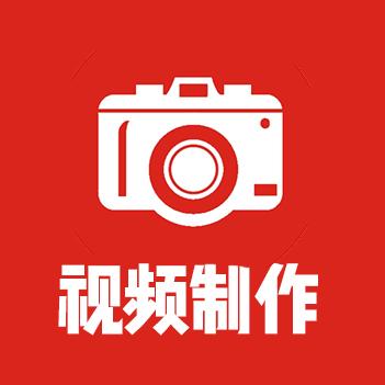 产品视频制作