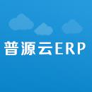 普源云ERP(網頁版)