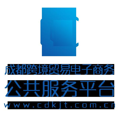 成都跨境贸易电商公共服务平台
