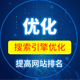seo优化/关键词优化网站排名优化