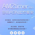 AMZtimer--亚马逊Asin监控管家
