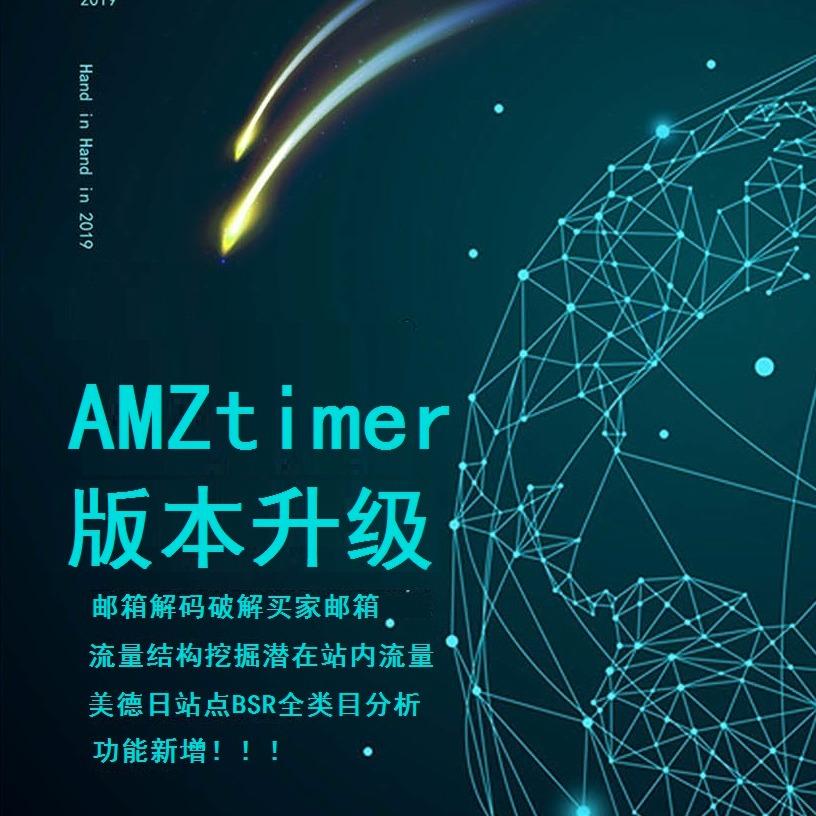 AMZtimer2.0亚马逊运营数据管家