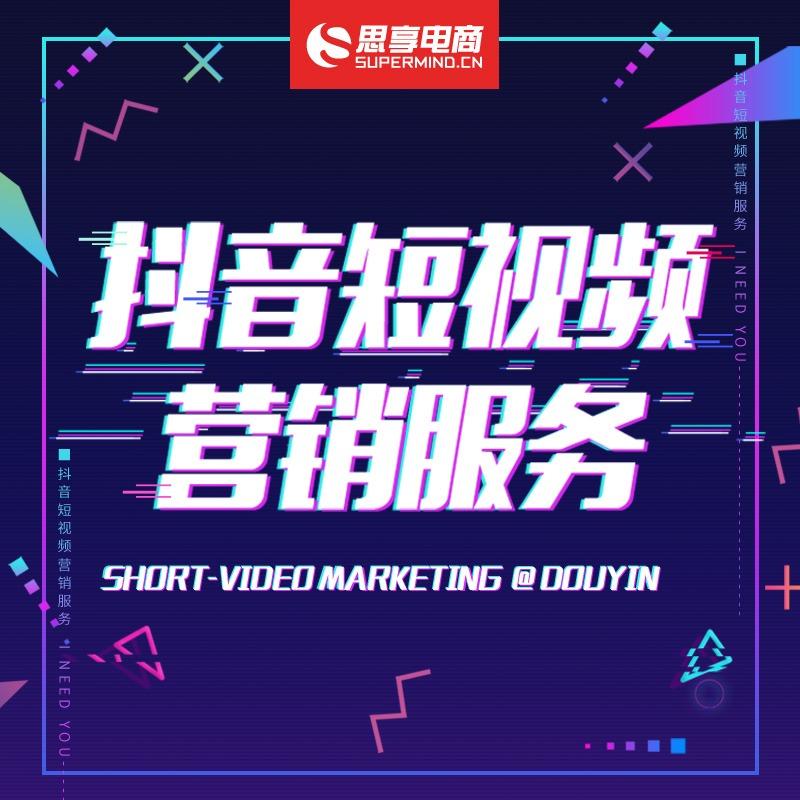 抖音/快手短视频营销服务