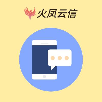 火鳳云信-短信群發平臺