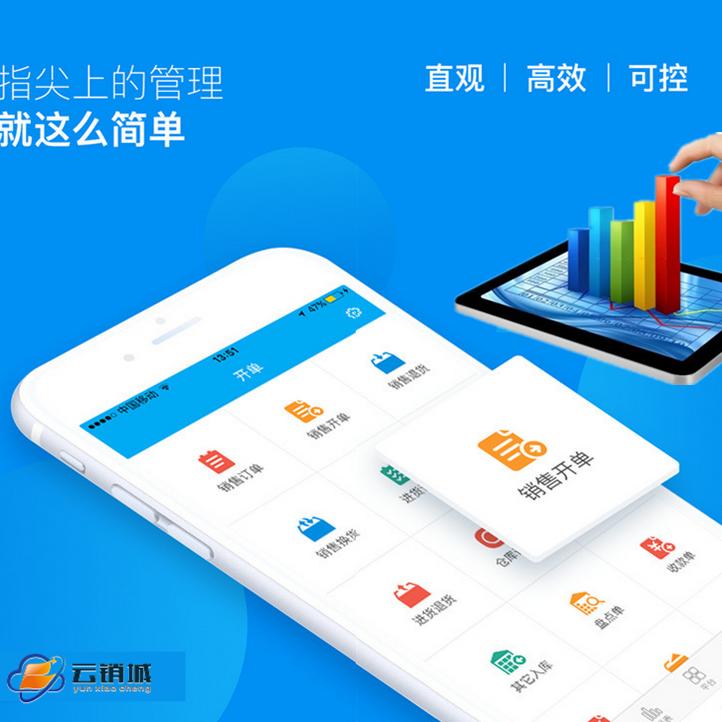 云銷城企業專屬B2B營銷訂貨平臺