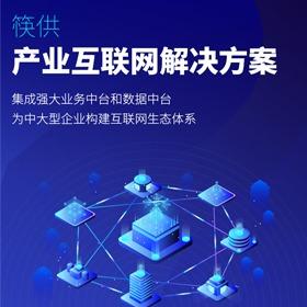 筷云產業互聯網解決方案(筷供)