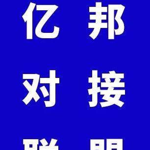 云州造入驻-亿邦商家对接联盟