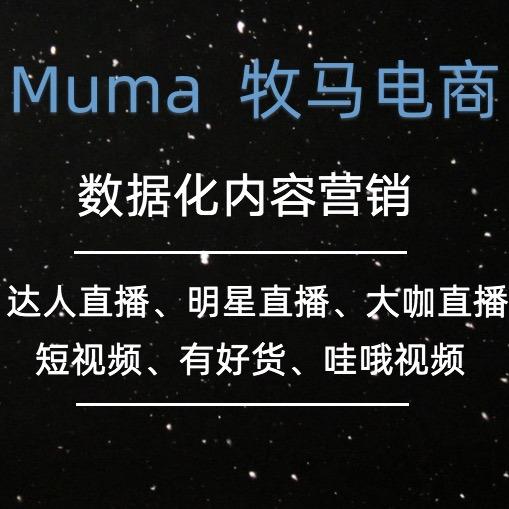 杭州牧馬電商——專注內容營銷