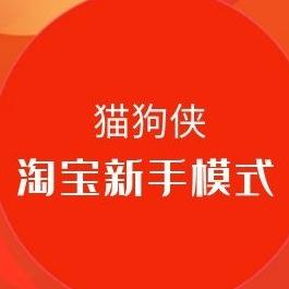 猫狗侠_收藏加购流量推广_升排名
