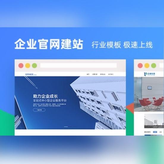 企業官網建設-響應式模板建站