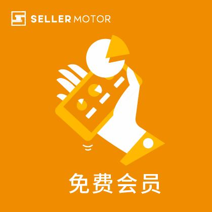 SellerMotor免费会员