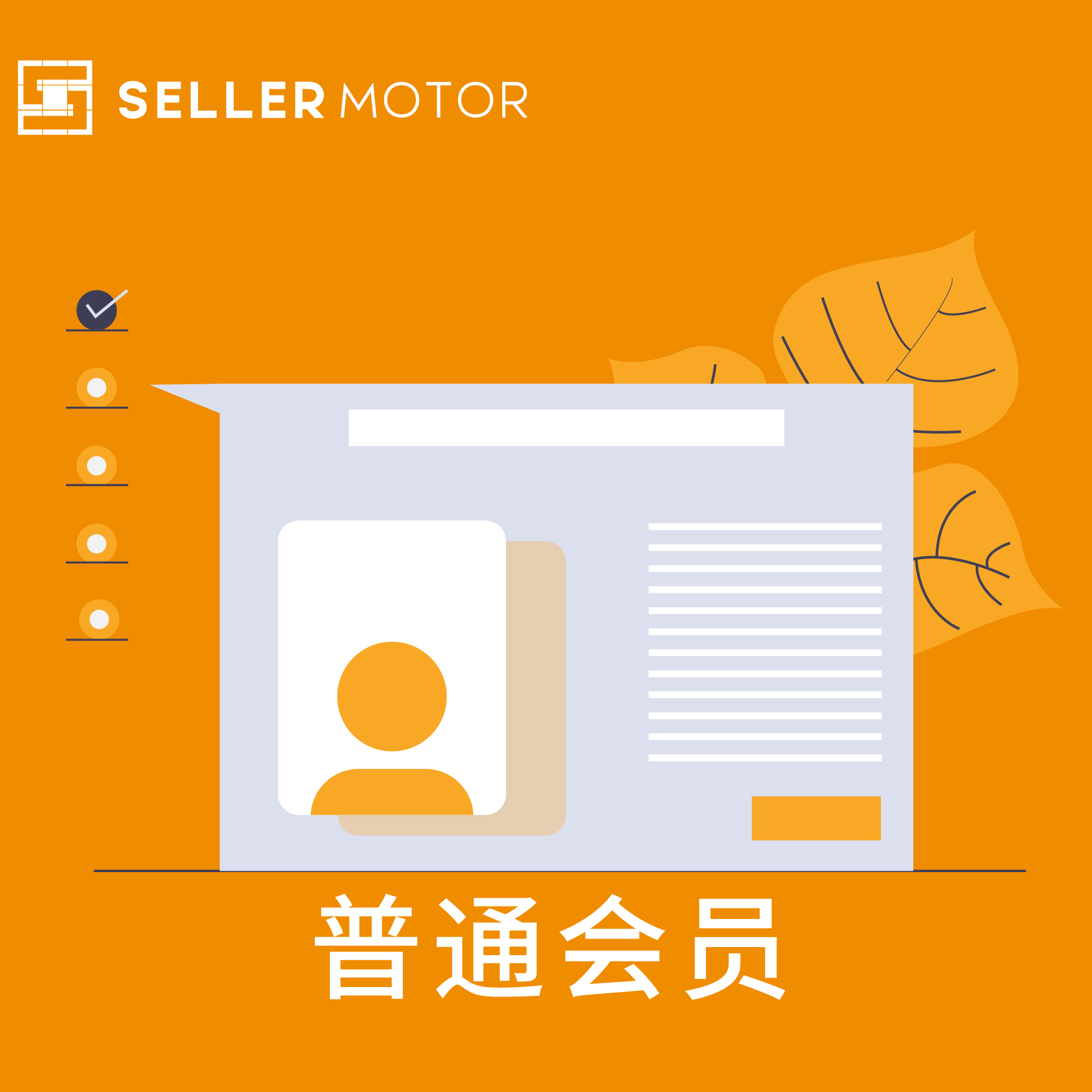 SellerMotor普通會員
