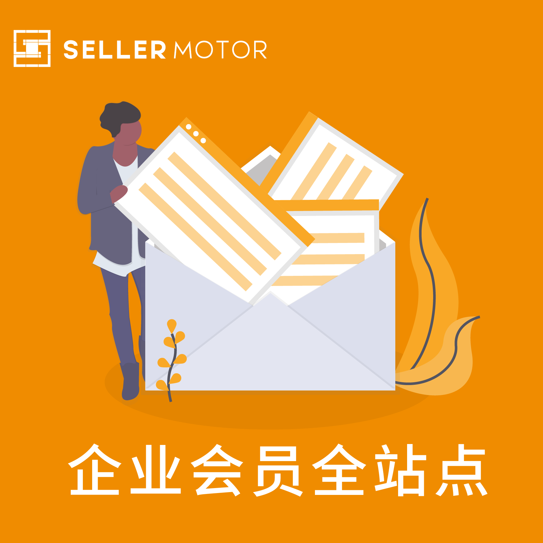 SellerMotor企业会员 -全站点