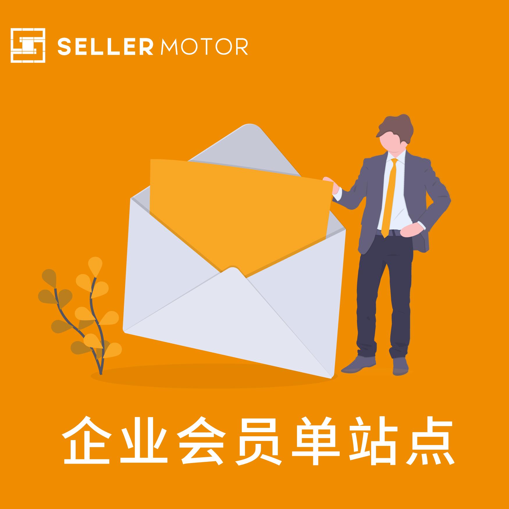 SellerMotor企業會員 -單站點