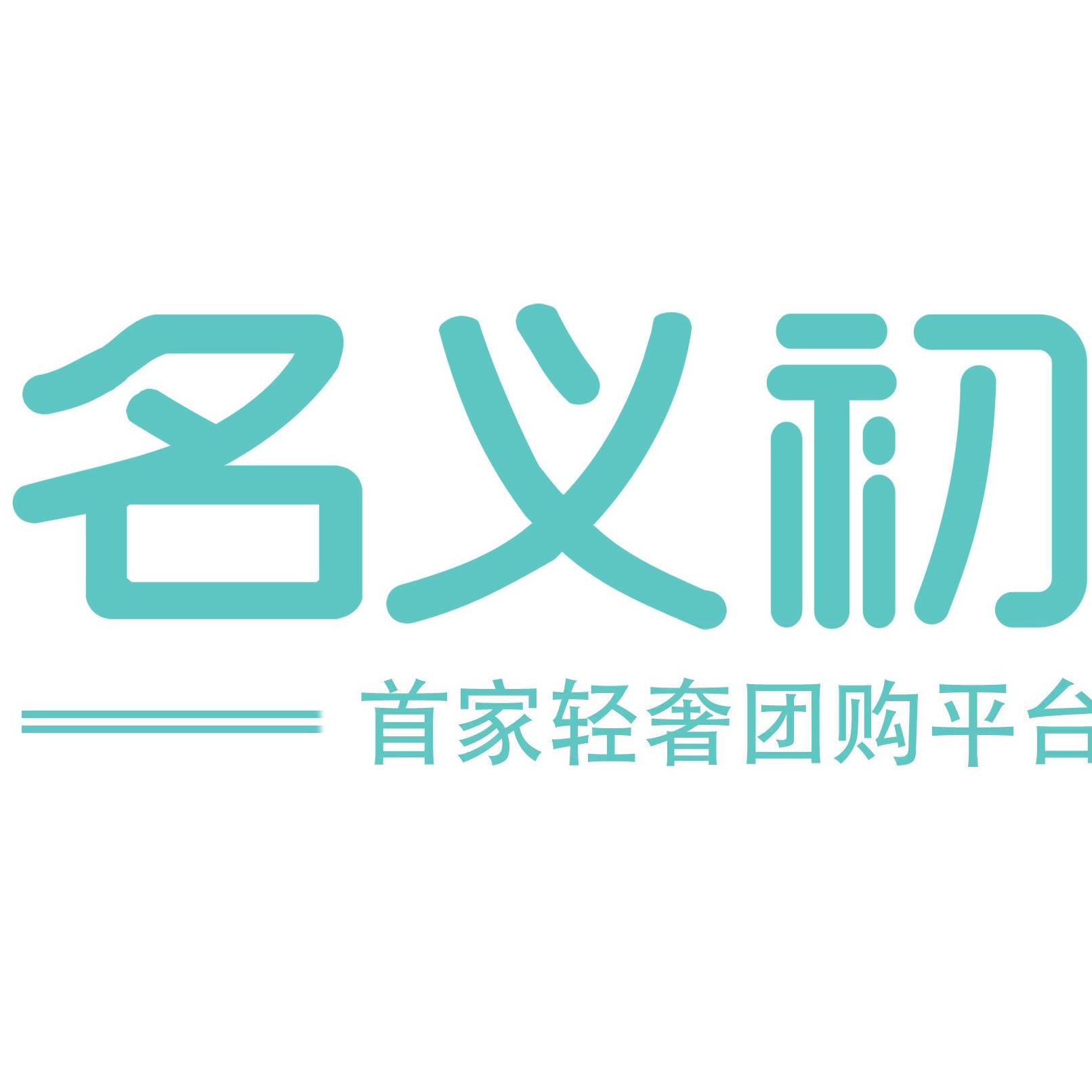 名义初品社交电商平台入驻