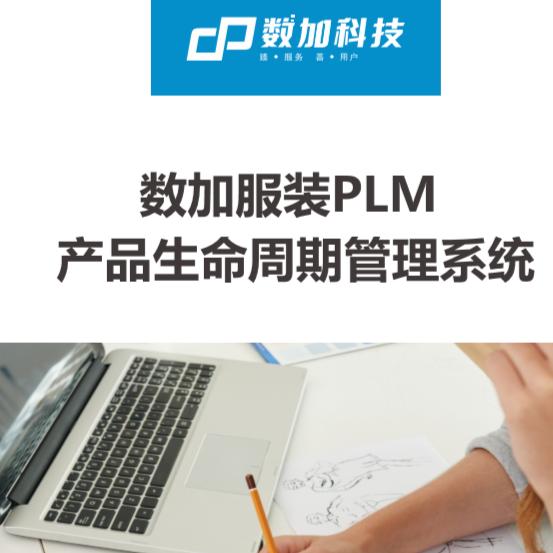 数加服装PLM产品生命周期管理