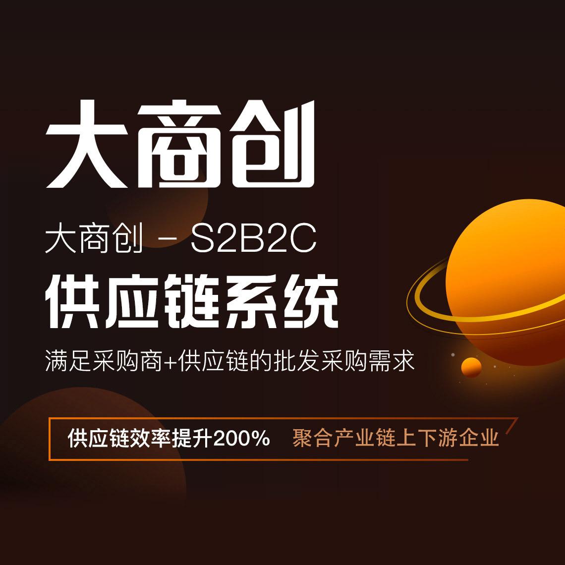 S2B2C供应链商城系统