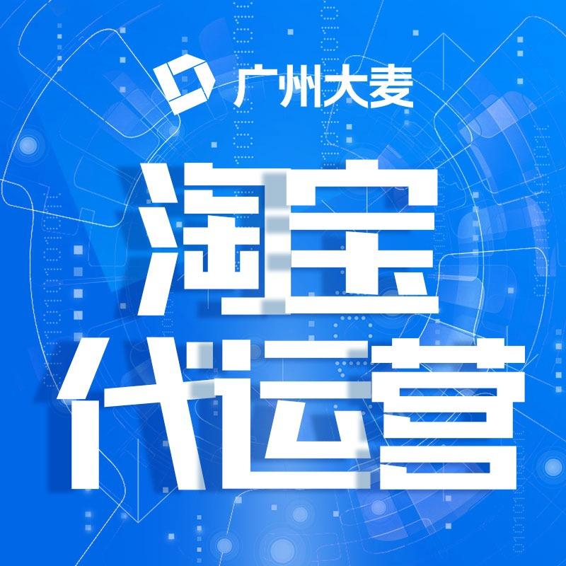 淘宝代运营/淘宝托管/广州大麦