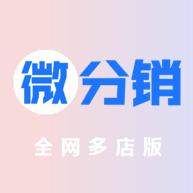 啟博云微分銷-全網多店版