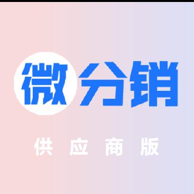 啟博云微分銷商城-供應商版