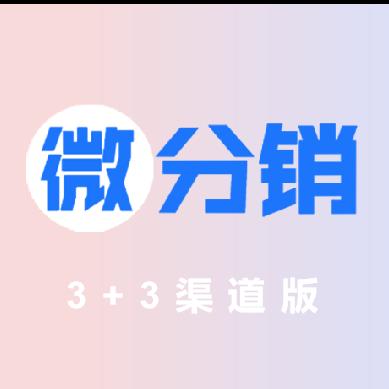 啟博云微分銷商城-3+3渠道版