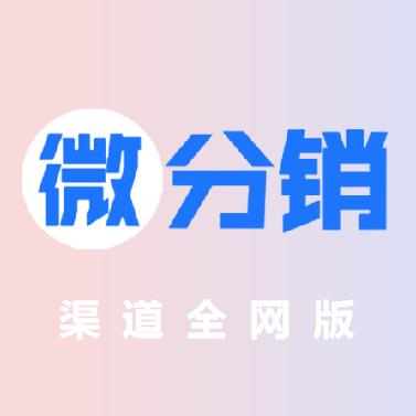 启博云微分销商城—渠道全网版