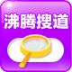 搜索优化新玩法2014_沸腾搜道