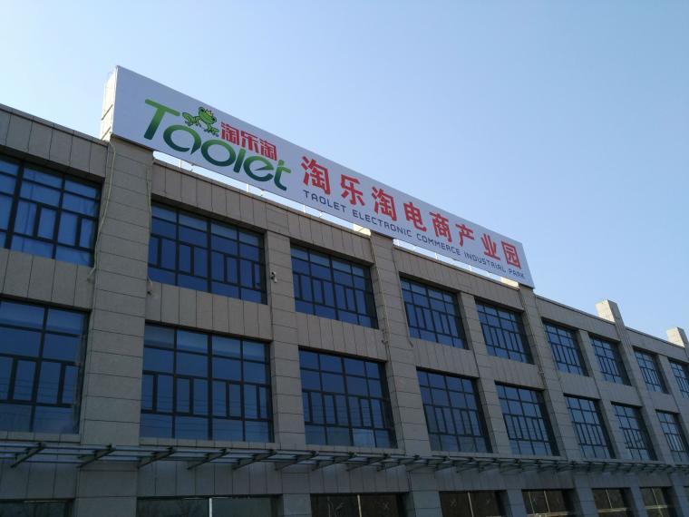 乐淘公司招聘海报素材